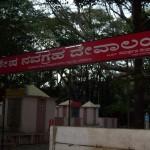 Vishesha Navagraha Temple